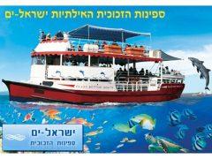 ISRAEL-YAM