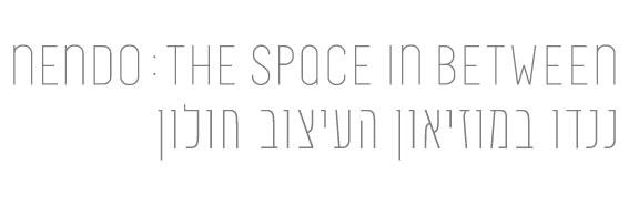 כותרת התערוכה: ננדו במוזיאון העיצוב חולון