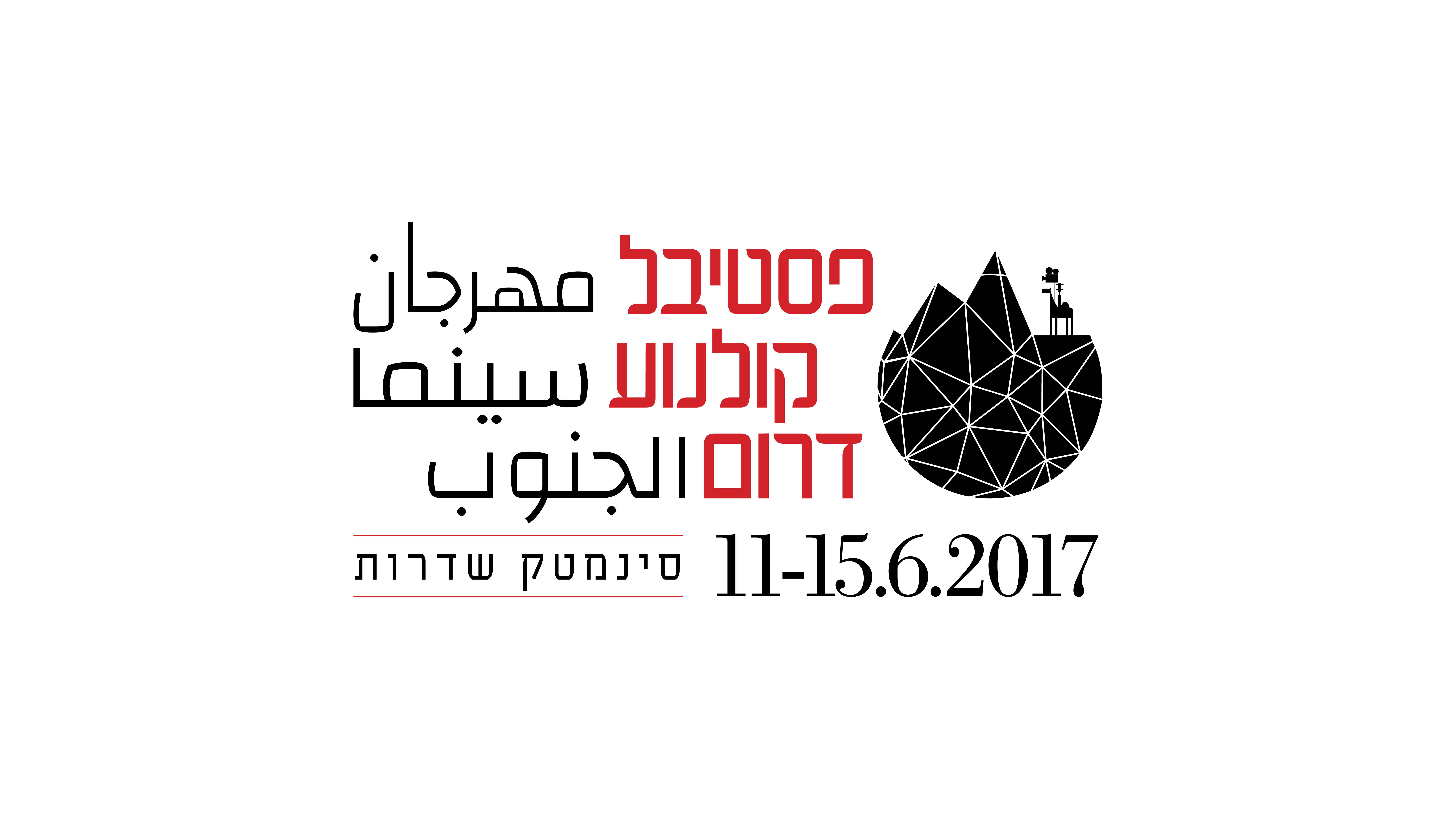 logo_festival_0