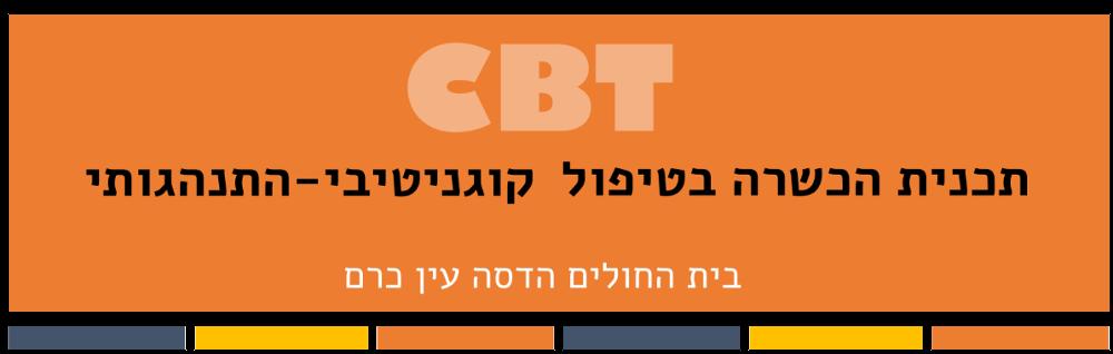 CBT - תכנית הכשרה בטיפול קוגניטיבי-התנהגותי