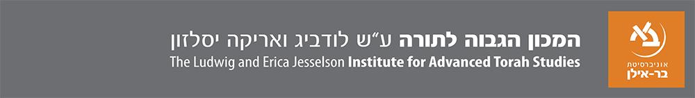 המכון הגבוה לתורה