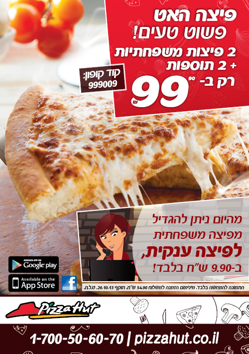 Pizza land coupons
