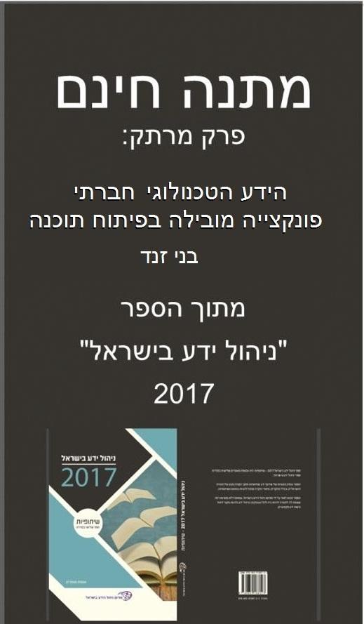KM2017-_book