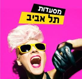 קרייזי סאנדיי - תל-אביב