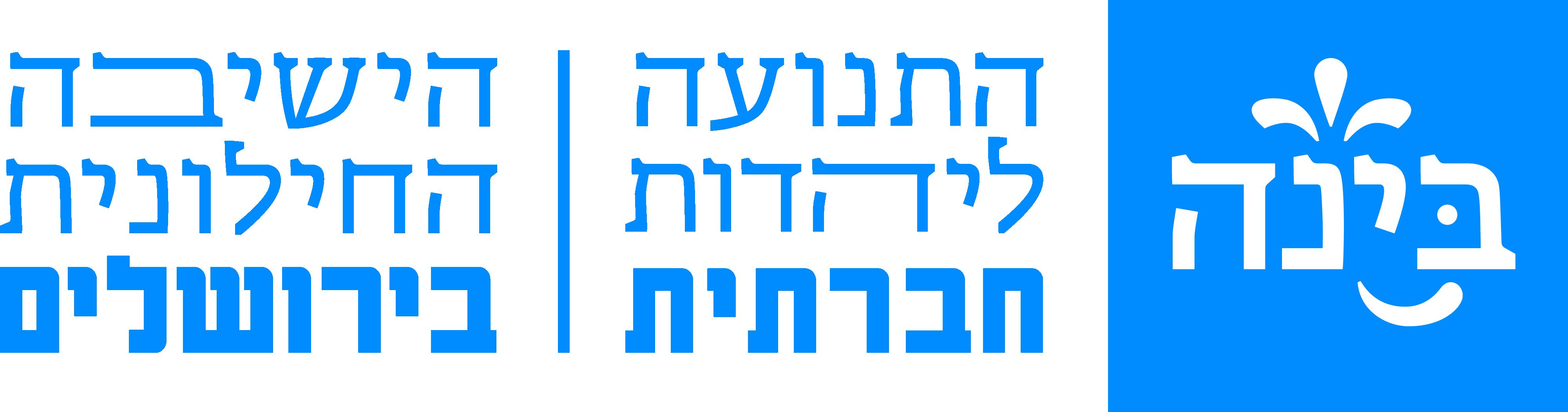Bina_Jerusal...