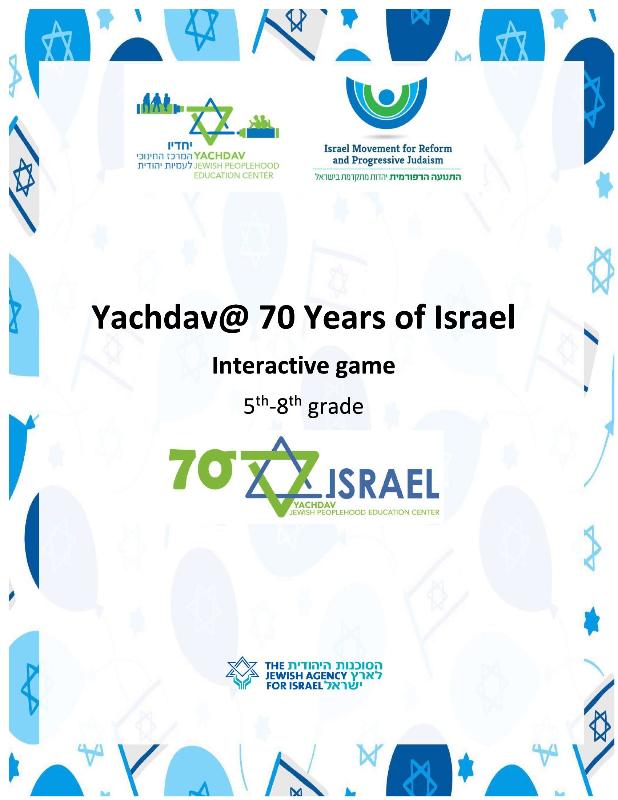 israel_at_70...