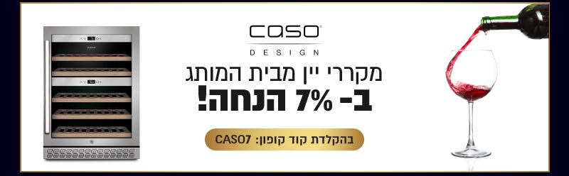 7% הנחת קופון