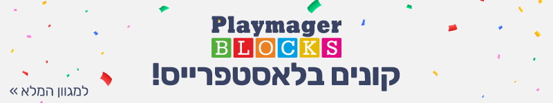 Playmager
