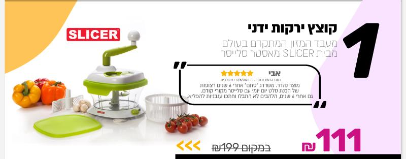 קוצץ ירקות ידני Slicer