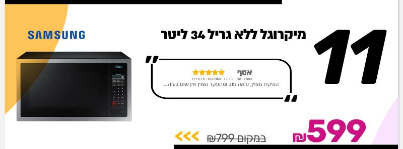 מיקרוגל ללא גריל 34 ליטר Samsung