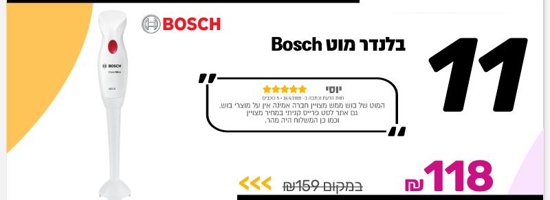 בלנדר מוט Bosch