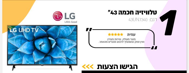 """טלוויזיה חכמה 43"""" LG"""