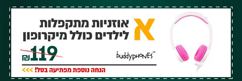 אוזניות מתקפלות לילדים כולל מיקרופון BuddyPhones
