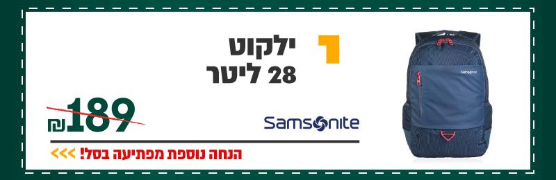 תיק גב 28 ליטר Samsonite