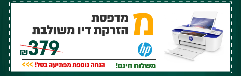 מדפסת הזרקת דיו משולבת HP