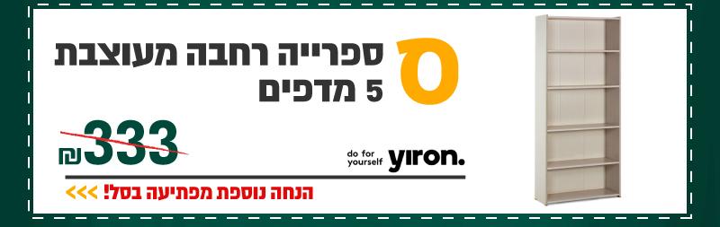 ספרייה רחבה מעוצבת - 5 מדפים Yiron