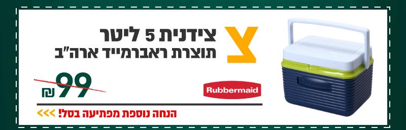 צידנית 5 ליטר Rubbermaid