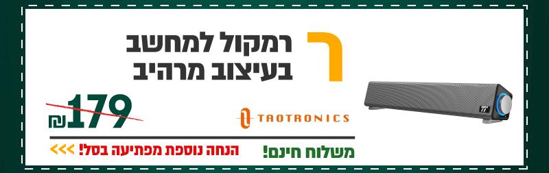 רמקול למחשב Taotronics