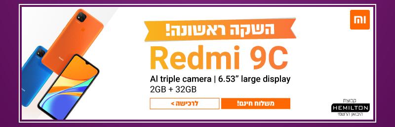 REDMI 9C השקה ראשונה