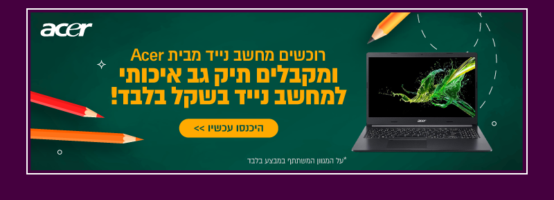 רוכשים מחשב נייד שבמבצע ומקבלים תיק בשקל בלבד