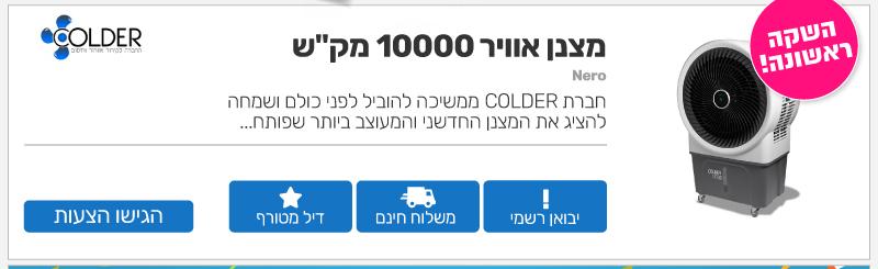"""מצנן אוויר 10000 מק""""ש Colder"""