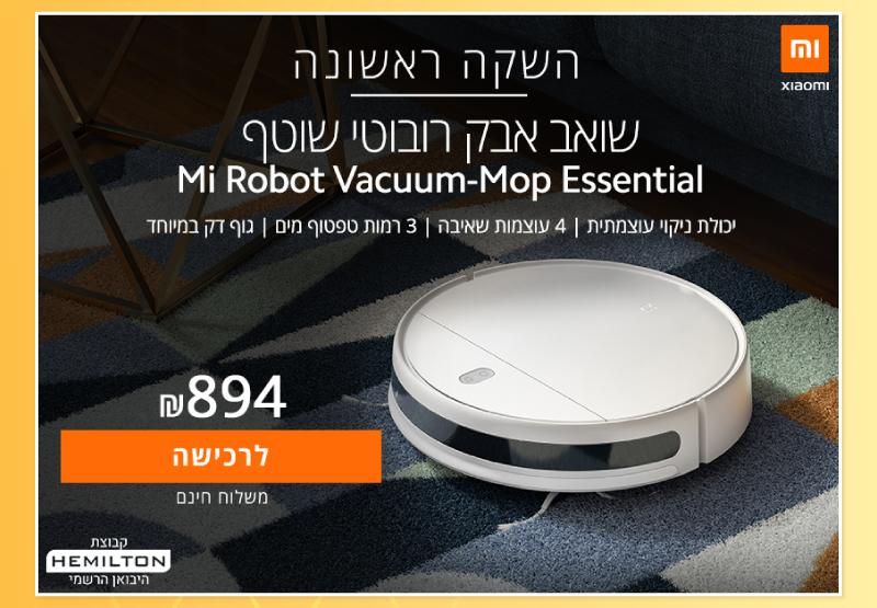 השקה ראשונה Mi Robot Vacuum Mop Essential