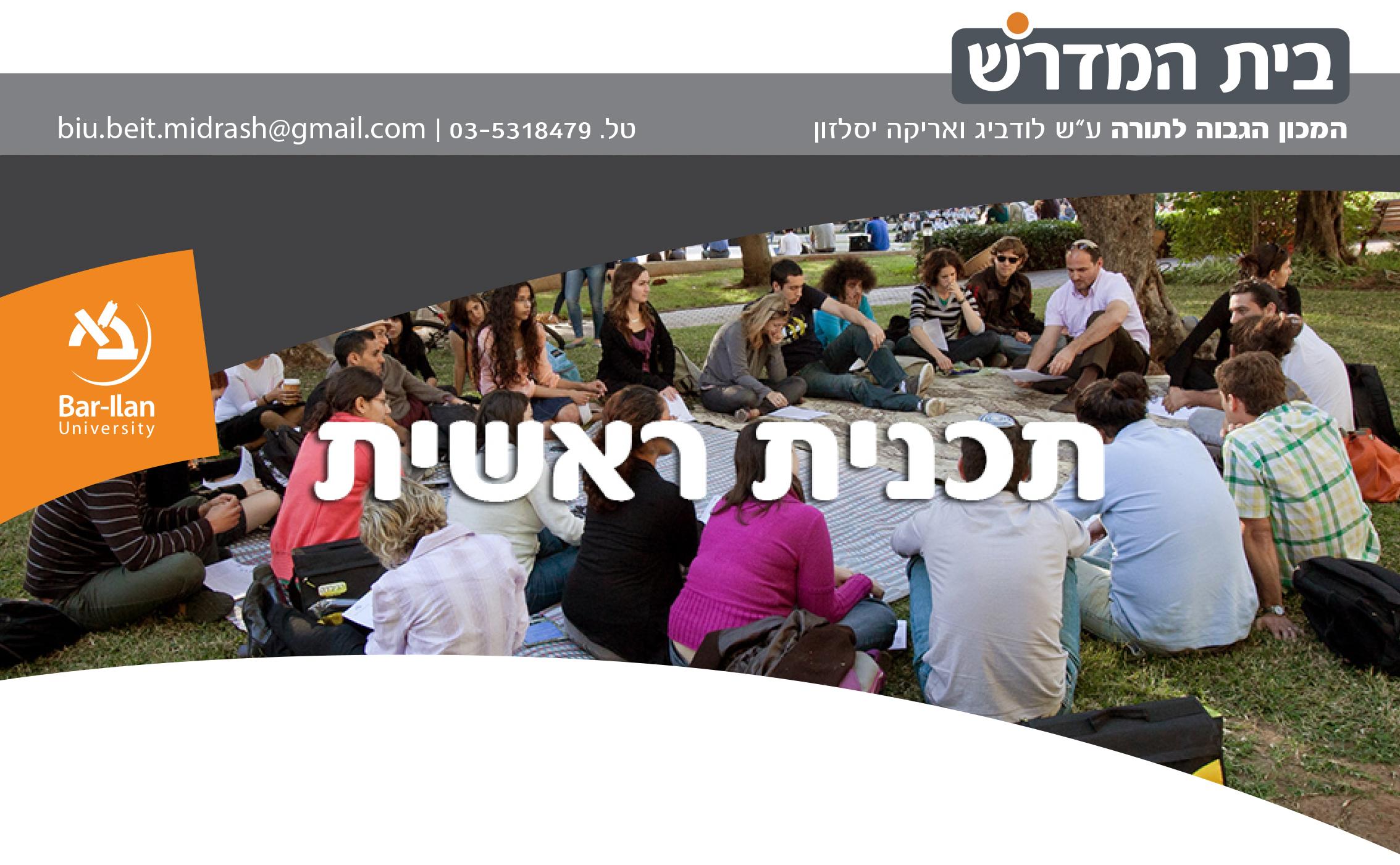 תכנית ראשית שיח מרתק על זהות יהודית