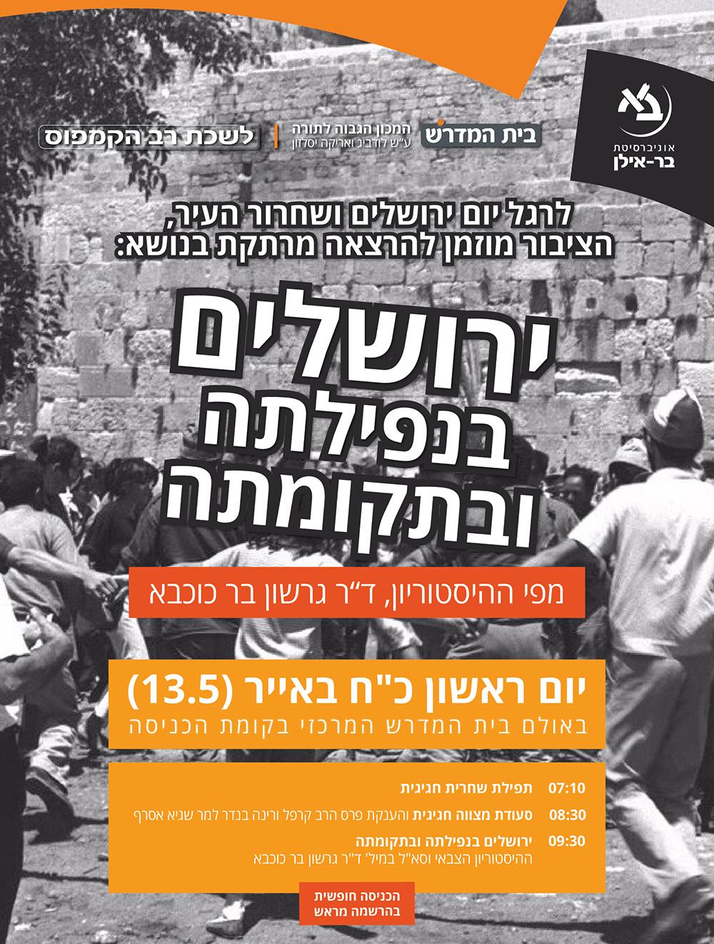 אירוע לרגל יום ירושלים בבית המדרש