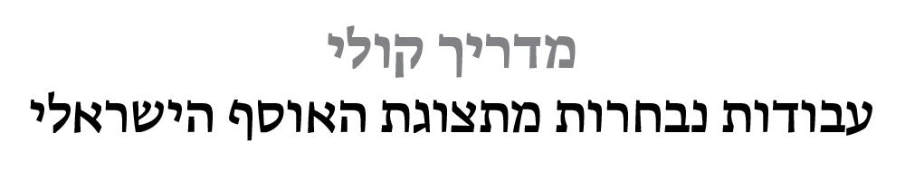 מדריך קולי עבודות נבחרות מתצוגת האוסף הישראלי