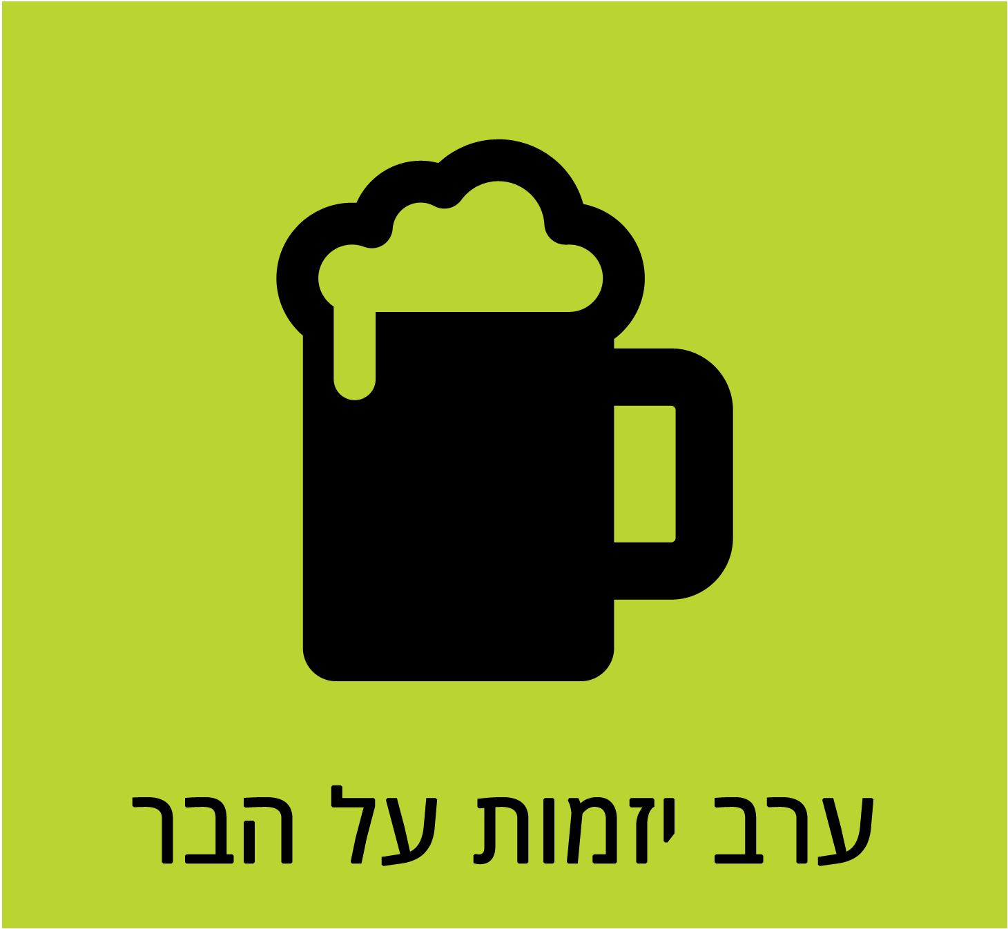 squares_beer