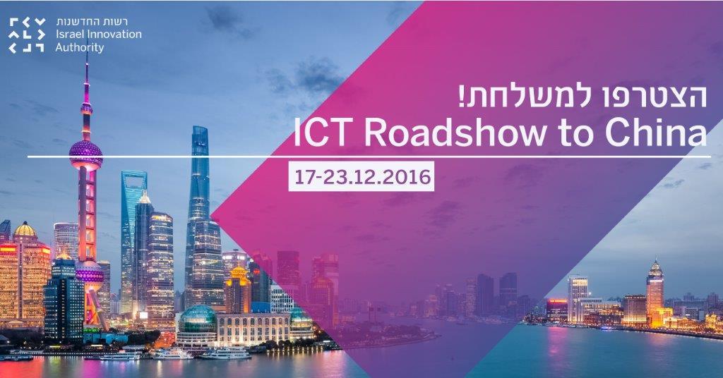 ICT_roadshow...