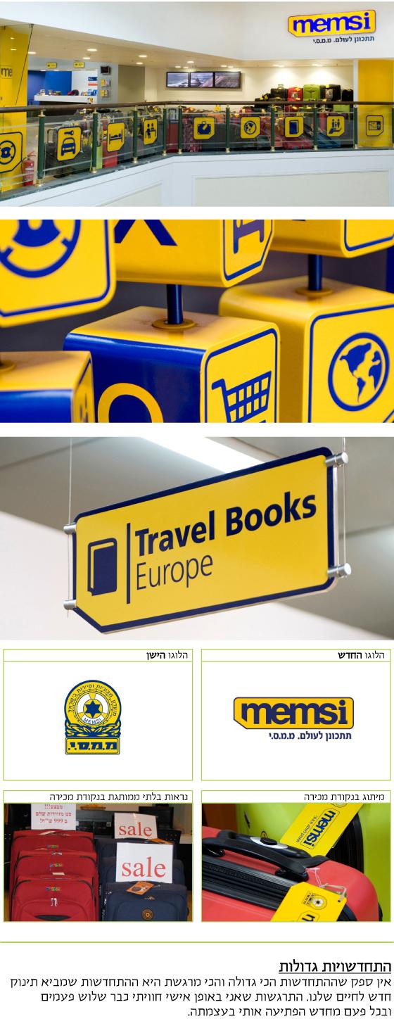 מיתוג חברת ממסי תיירות כולל: אסטרטגיה, פיתוח שפת מותג, שפת מועדון לקוחות וחווית מותג בחנויות