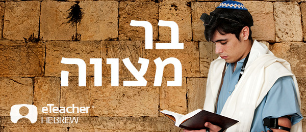 Celebrando bar mitzvá en Hebreo
