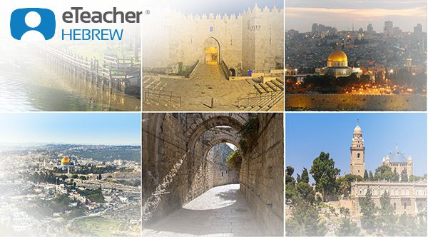 Jerusalem is a click away