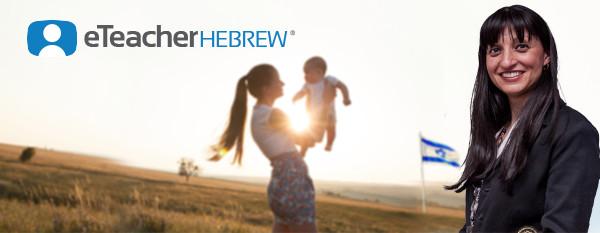 ¿Que significa seguridad en hebreo?