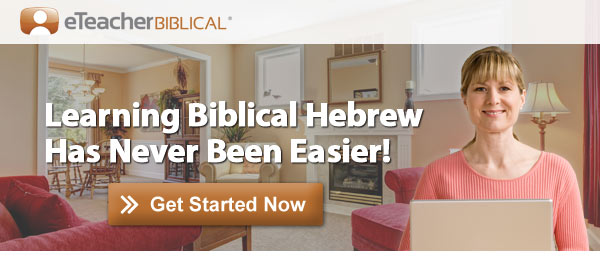 Learning Biblical Hebrew has never been  easier