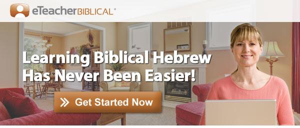 Learning Biblical Hebrew has never been  easier