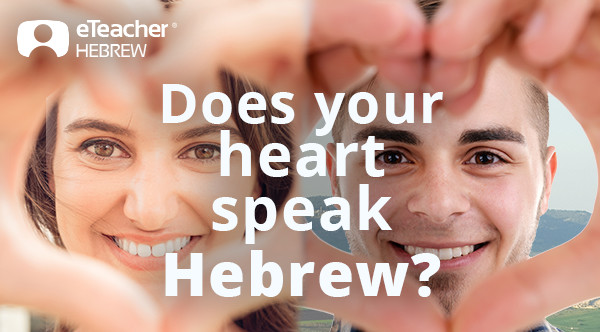 Does your heart speak Hebrew?
