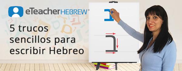 ¿Cómo se escribe en Hebreo?