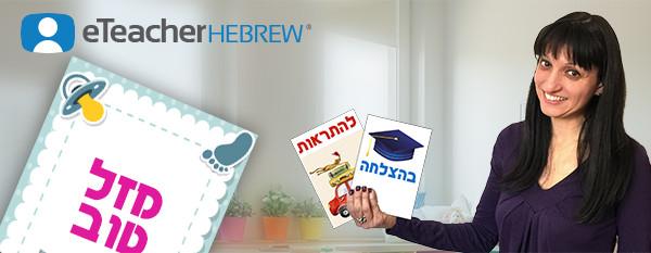 ¿cómo se expresa buenos deseos en hebreo?