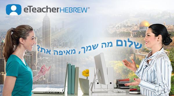 Hebrew Unites the Jewish Nation