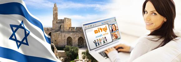 Learn Hebrew in Hebrew