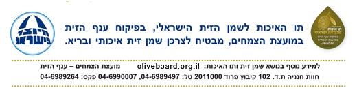 olive-bttom(1)