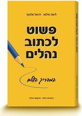ספר פשוט לכתוב נהלים מתנה