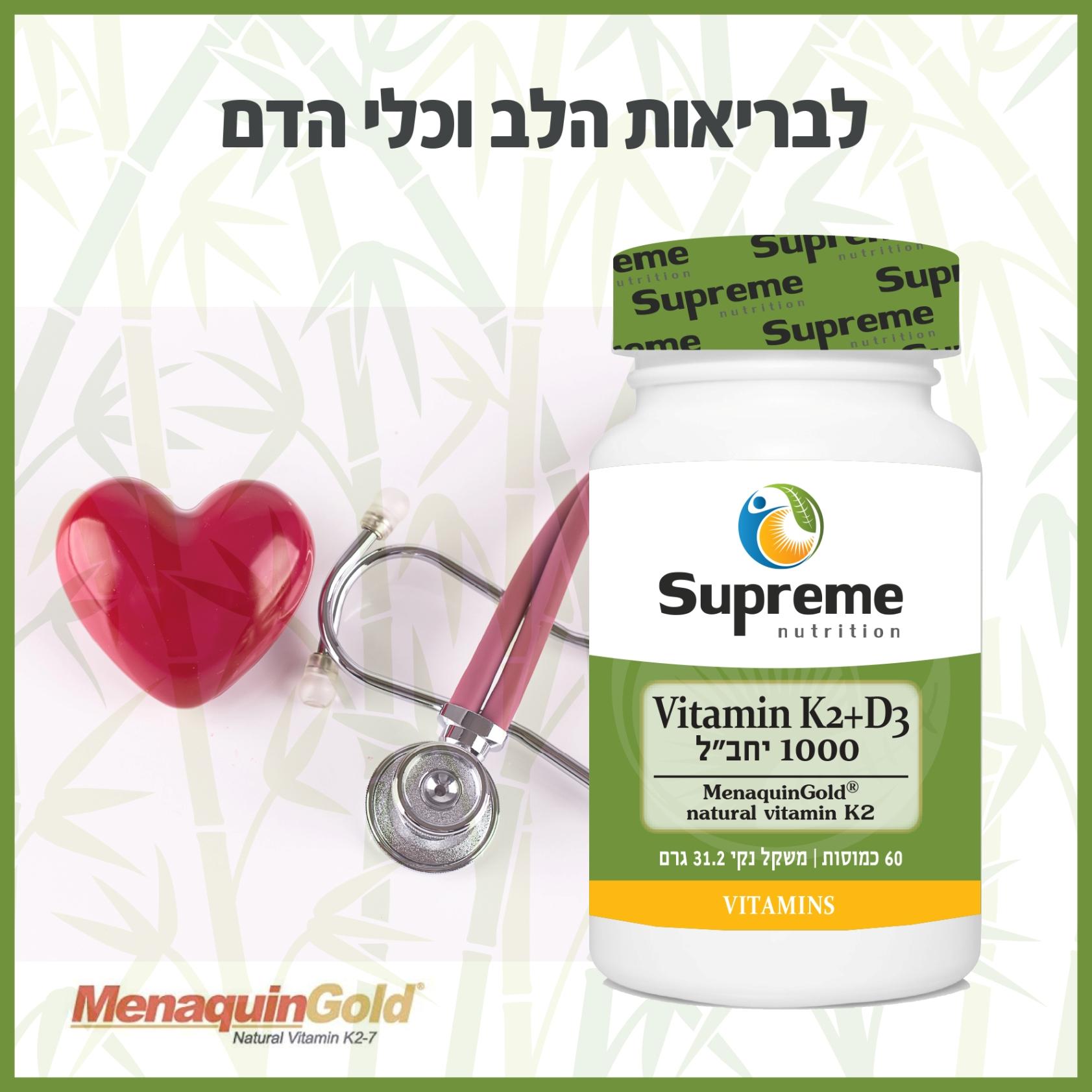 VitaminK-3