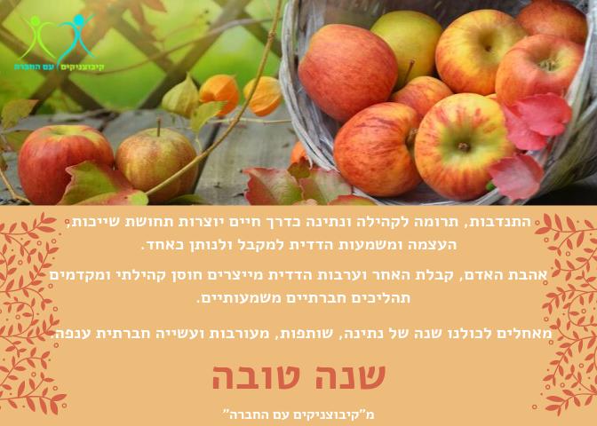 l_shanah_tovah