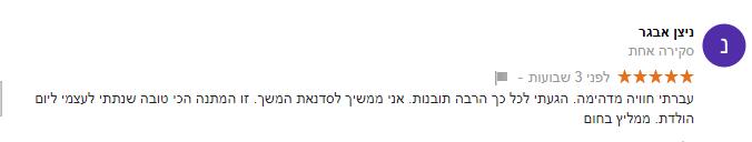 ניצן(1)