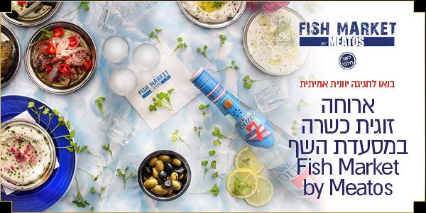 Fish_market_...