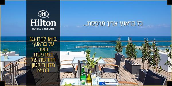 Hilton_TLV_b...