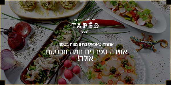 Tapeo_banner...